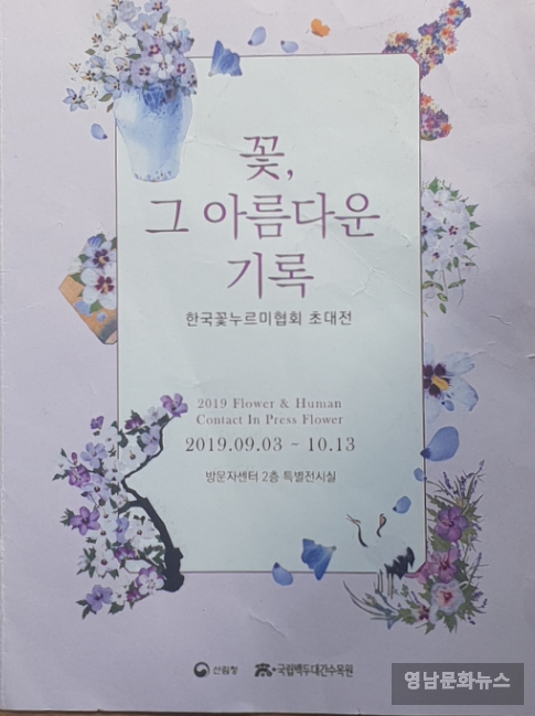 2019 국립백두대간수목원 봉화 자생식물 우리 꽃 축제 봉자 페스티벌개최