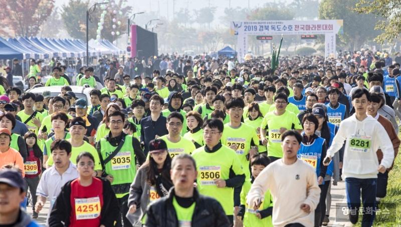 2019 경북 독도수호 전국 마라톤대회 성료