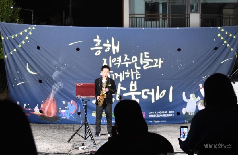 흥해 지역주민들과 함께하는 '모닥불데이'개최