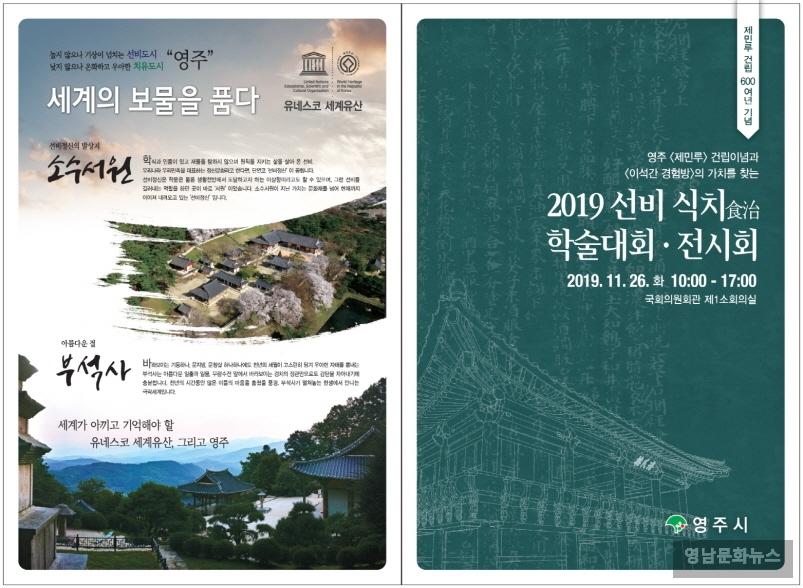 영주시, 26일 국회서 '선비 식치(食治) 학술대회' 개최