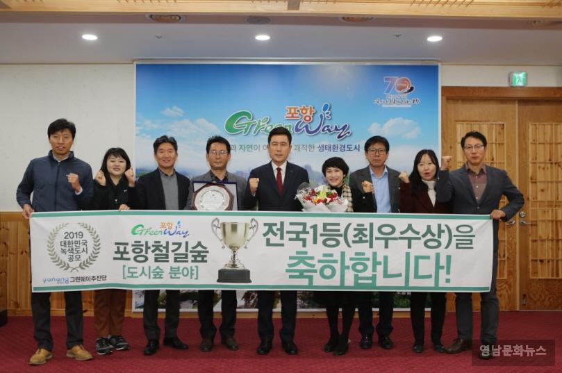 포항 철길숲, 2019년 대한민국 녹색도시 공모 '전국1위' 최우수상 시상