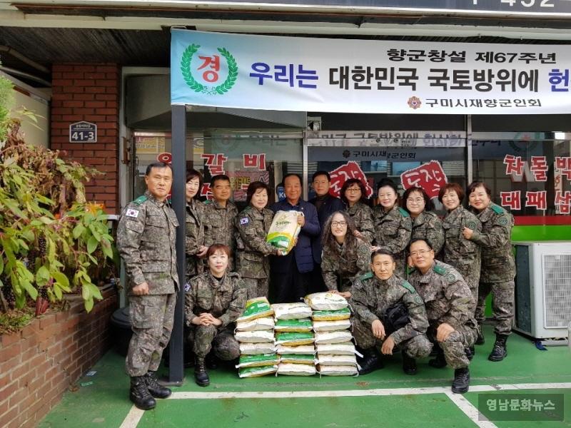 『구미시 여성예비군』2019 이웃사랑 실천 쌀 나눔 행사