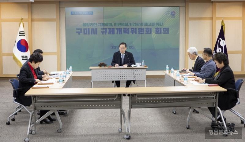구미시 규제개혁위원회 회의 개최