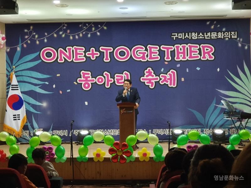 구미시청소년문화의집 One+Together 동아리축제 열려