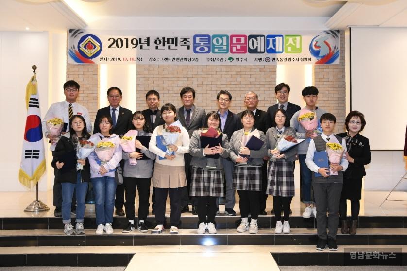 영주시, 평화통일 실현을 위한 '2019년 한민족 통일문예제전' 개최