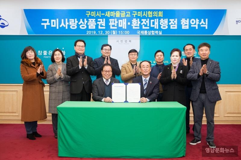 '구미사랑상품권'판매‧환전대행점 추가 협약 체결