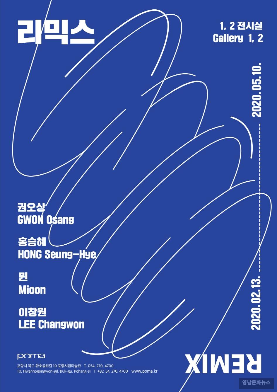 포항시립미술관 2020년 상반기 전시 개최
