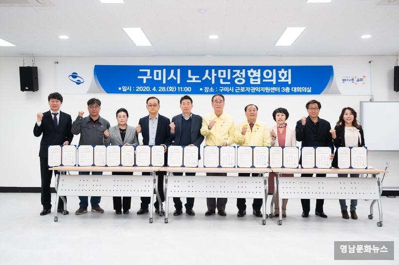 구미시 노․사․민․정 상호협력 공동선언