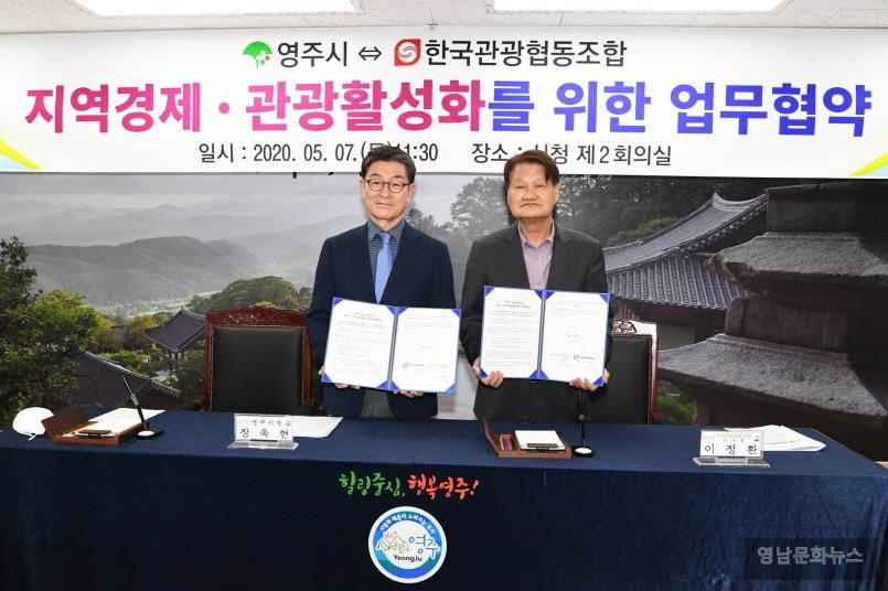영주시-한국관광협동조합, 지역경제관광활성화 업무협약 체결