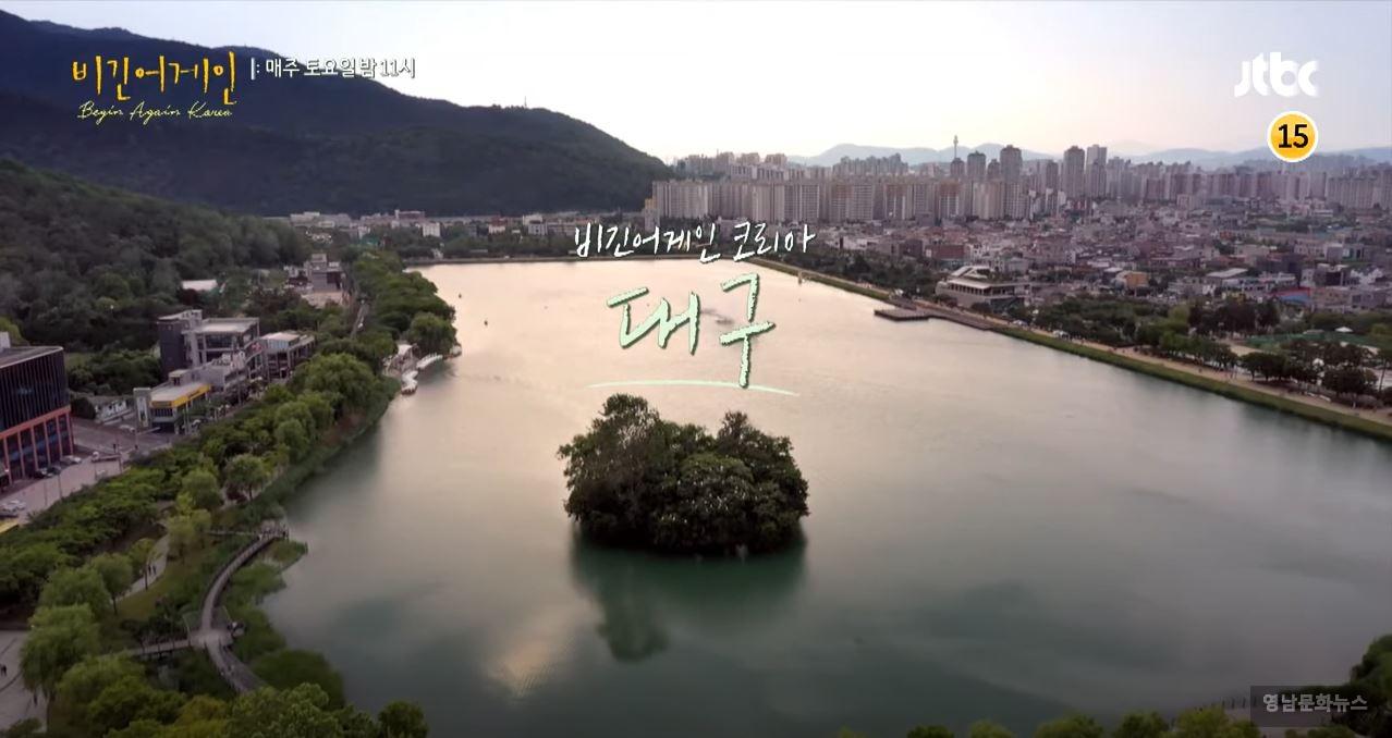 비긴어게인'통해 대구 관광지 전국에 소개