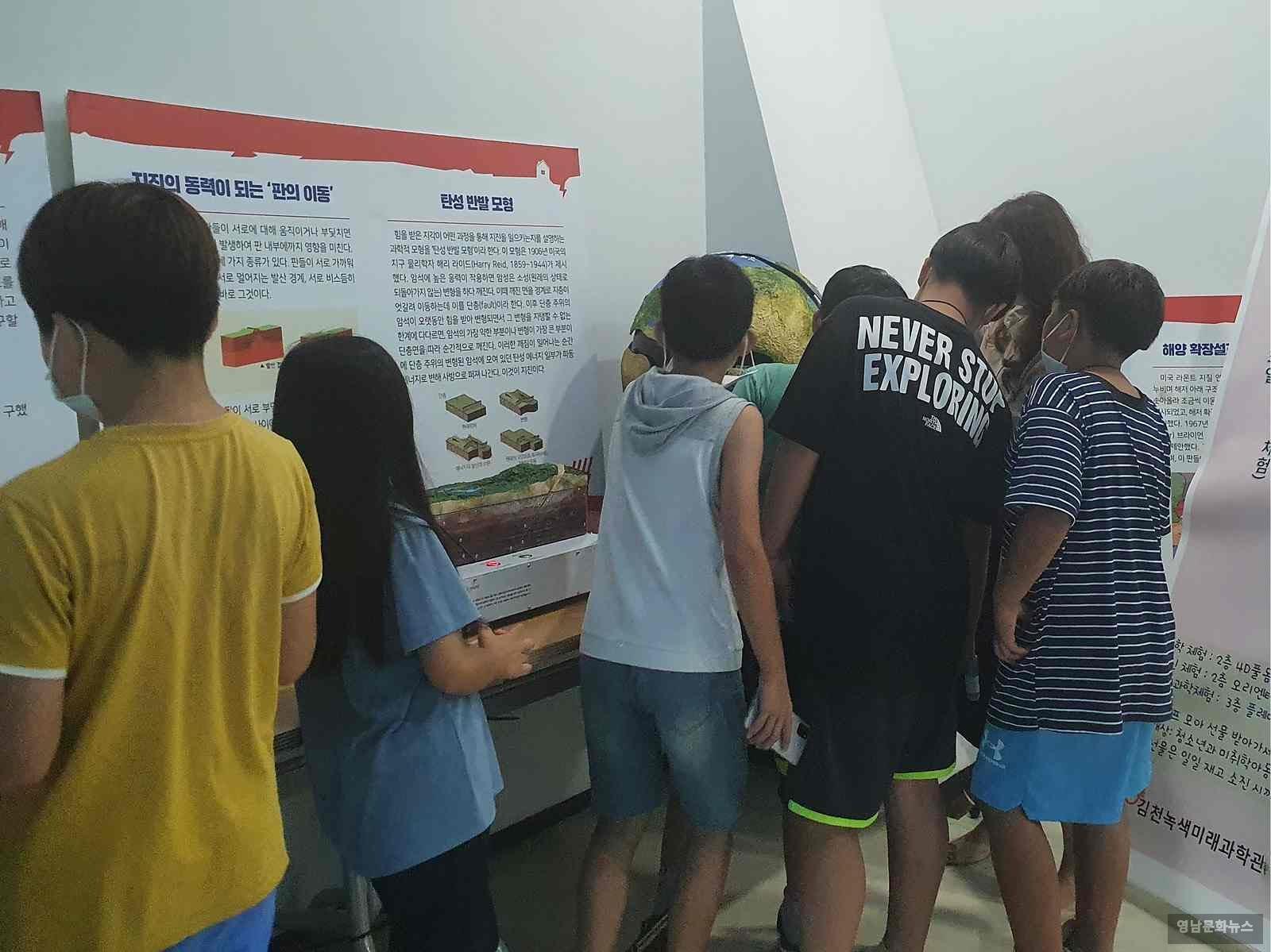 이제 김천에서 국립대구과학관 전시품을 즐기자!