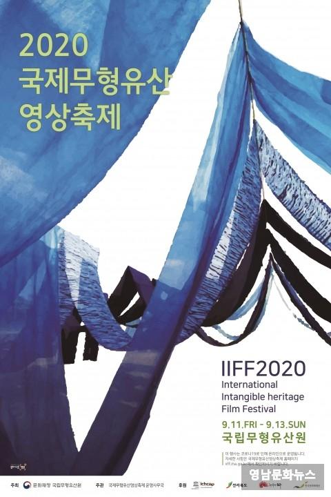 국립무형유산원, 11일부터 3일간 '제7회 국제무형유산영상축제' 온라인 개최