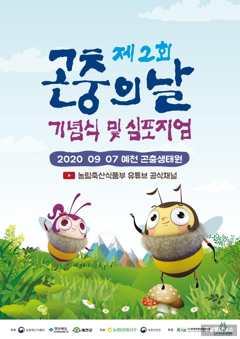 경북도, 제2회'곤충의 날'기념식 온라인 개최