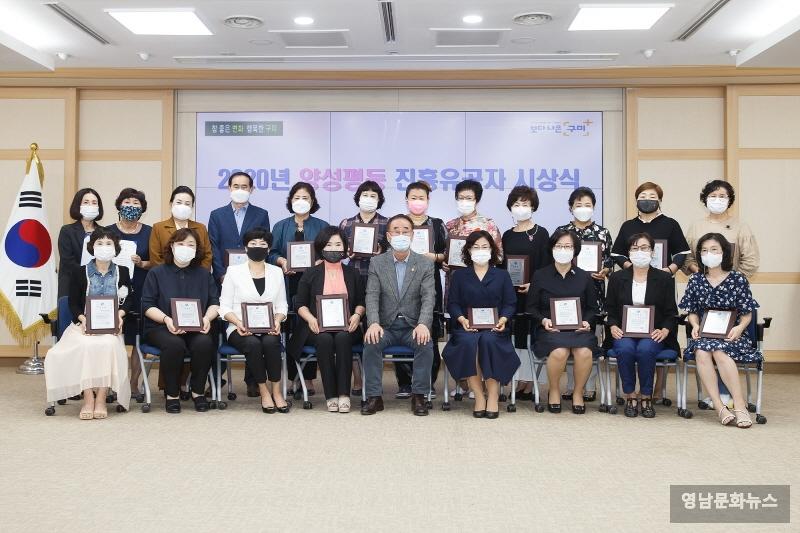 2020년 양성평등 진흥유공자 시상식 개최