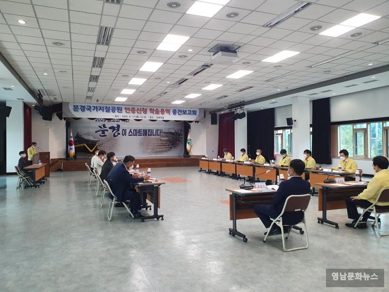 문경국가지질공원 인증신청 학술용역 중간보고회'개최