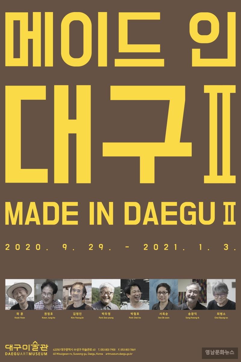 2011년 대구미술관 개관전 <메이드 인 대구>