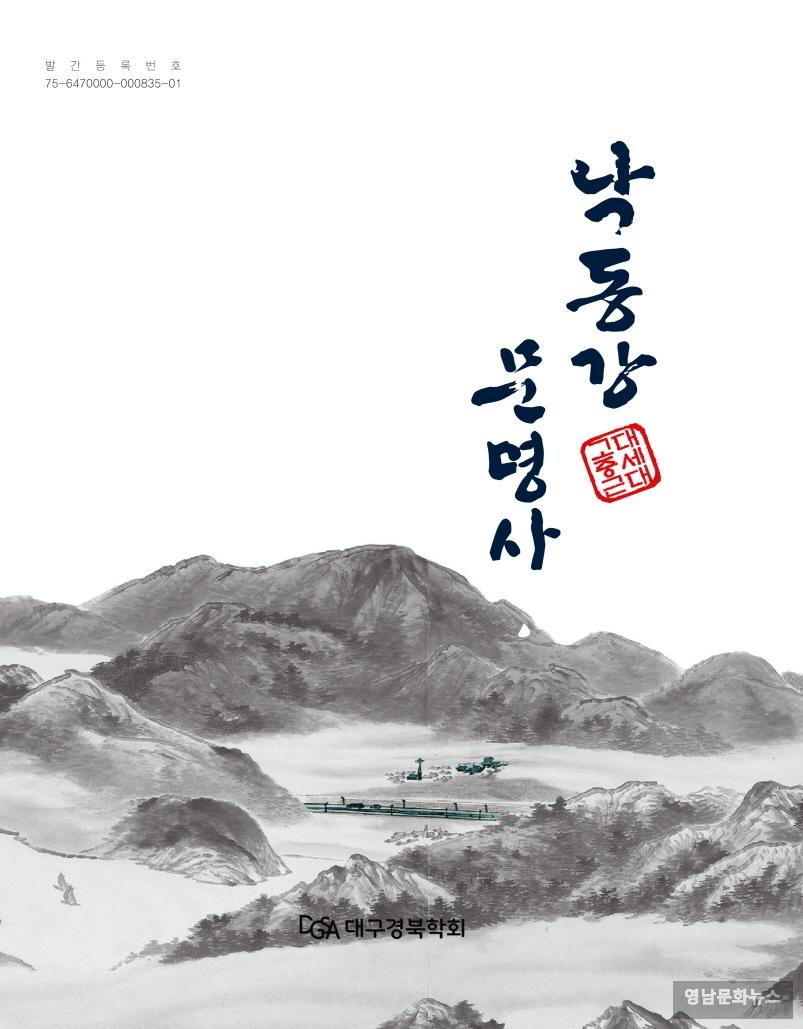 경북도, 낙동강 문명사 연구 마무리... 문명적 가치 재발견