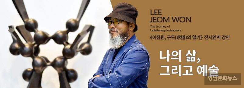 시립미술관, 전시연계강연으로 이점원 작가와의 만남 개최