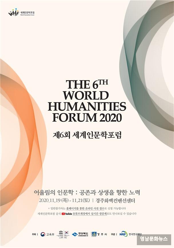 세계인의 인문학 축제'세계인문학 포럼'경주서 열려