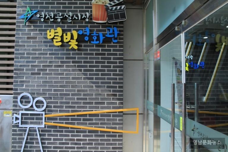 영천공설시장 별빛영화관 오는 4일부터 재개관