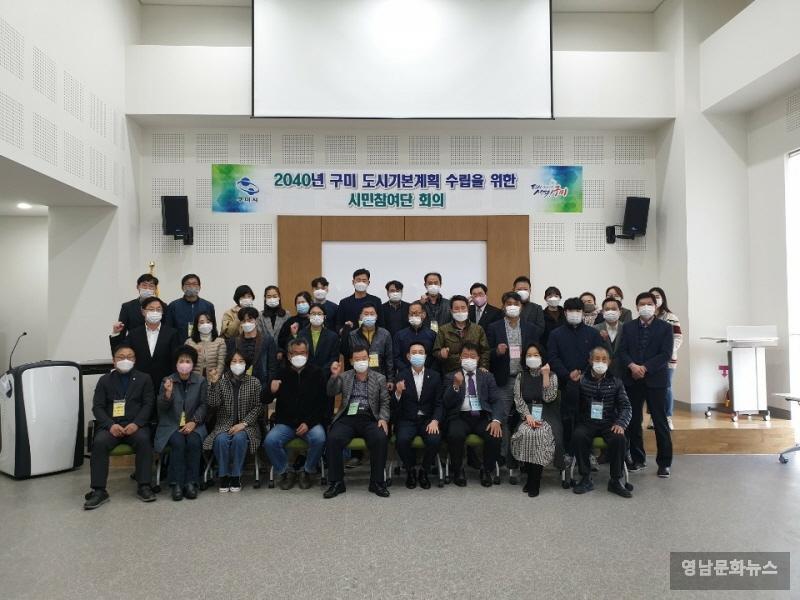 2040년 구미 도시기본계획 시민참여단 회의 개최