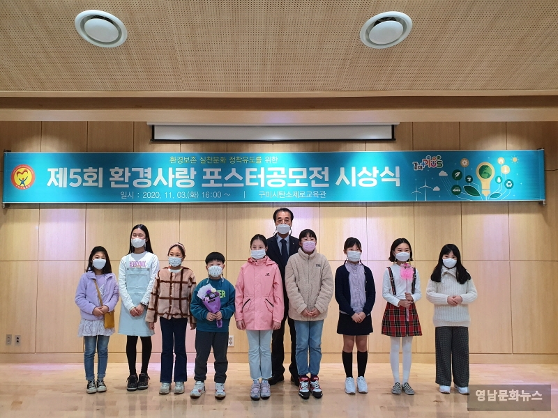 제목 : 구미시설공단, 탄소제로교육관, '환경사랑 포스터 공모전 시상식' 개최
