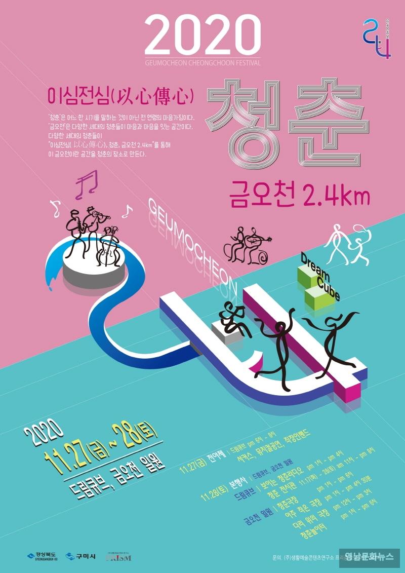 「청춘, 금오천 2.4km」거리예술축제 개최