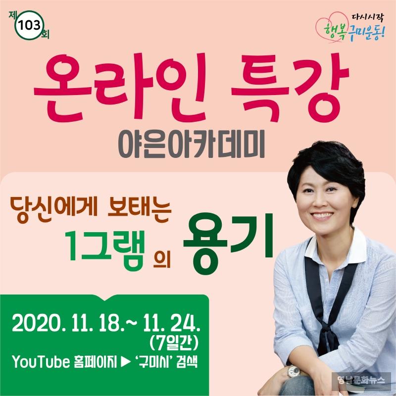 제103회 야은아카테미 특강 개최