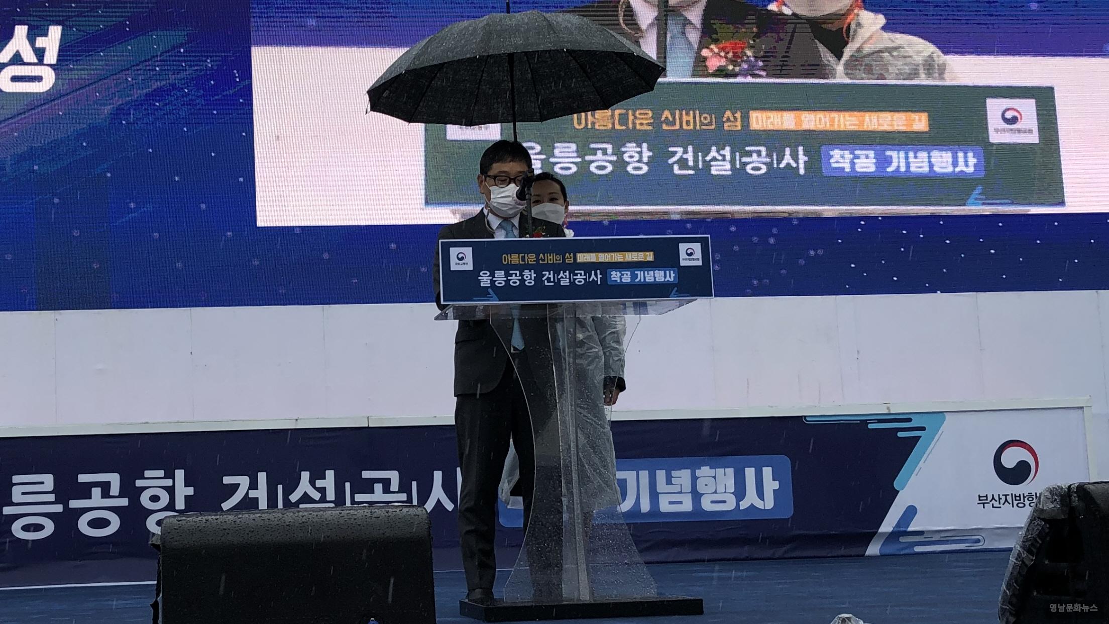 대한민국 최초 소형공항 울릉공항, 40년만에 첫삽