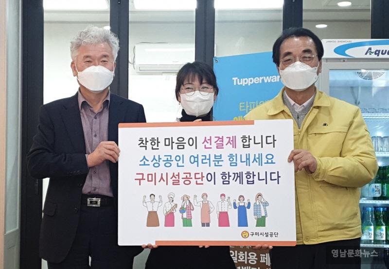 구미시설공단, '착한 선결제 운동' 동참