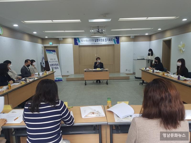 2021년 청소년안전망 실행위원회 정기회의 개최