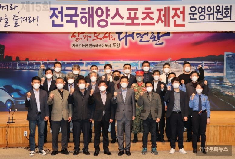 포항시, 제15회 전국해양스포츠제전 본격 시동