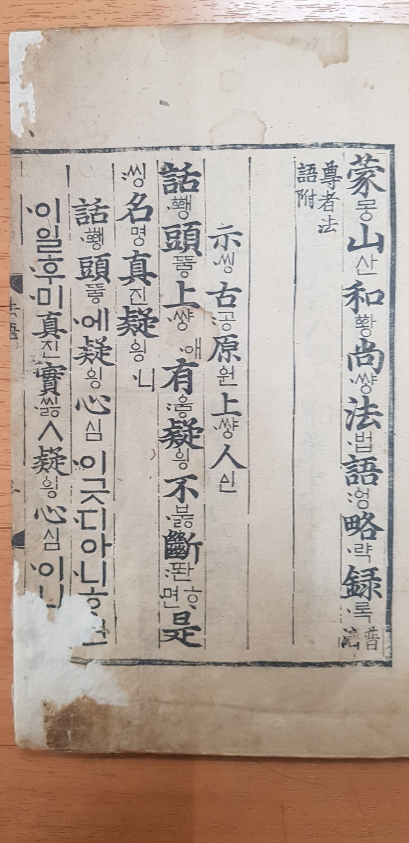 몽산화상법어약록(언해)(蒙山和尙法語略錄(諺解)) 보물 1012호