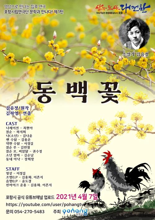 포항시립연극단 찾아가는 온라인연극'동백꽃, 운수좋은 날'