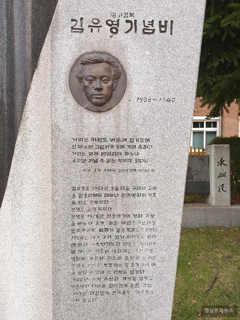 구미가 낳은 민족주의자 영화감독  김유영