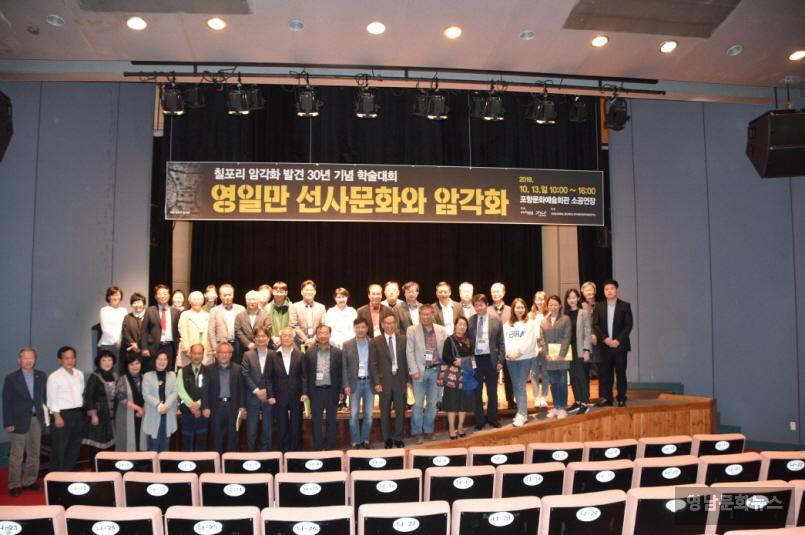 포항암각화 특별전 '아로새기다-바위그림, 인류 최초의 기록' 성공리 마쳐