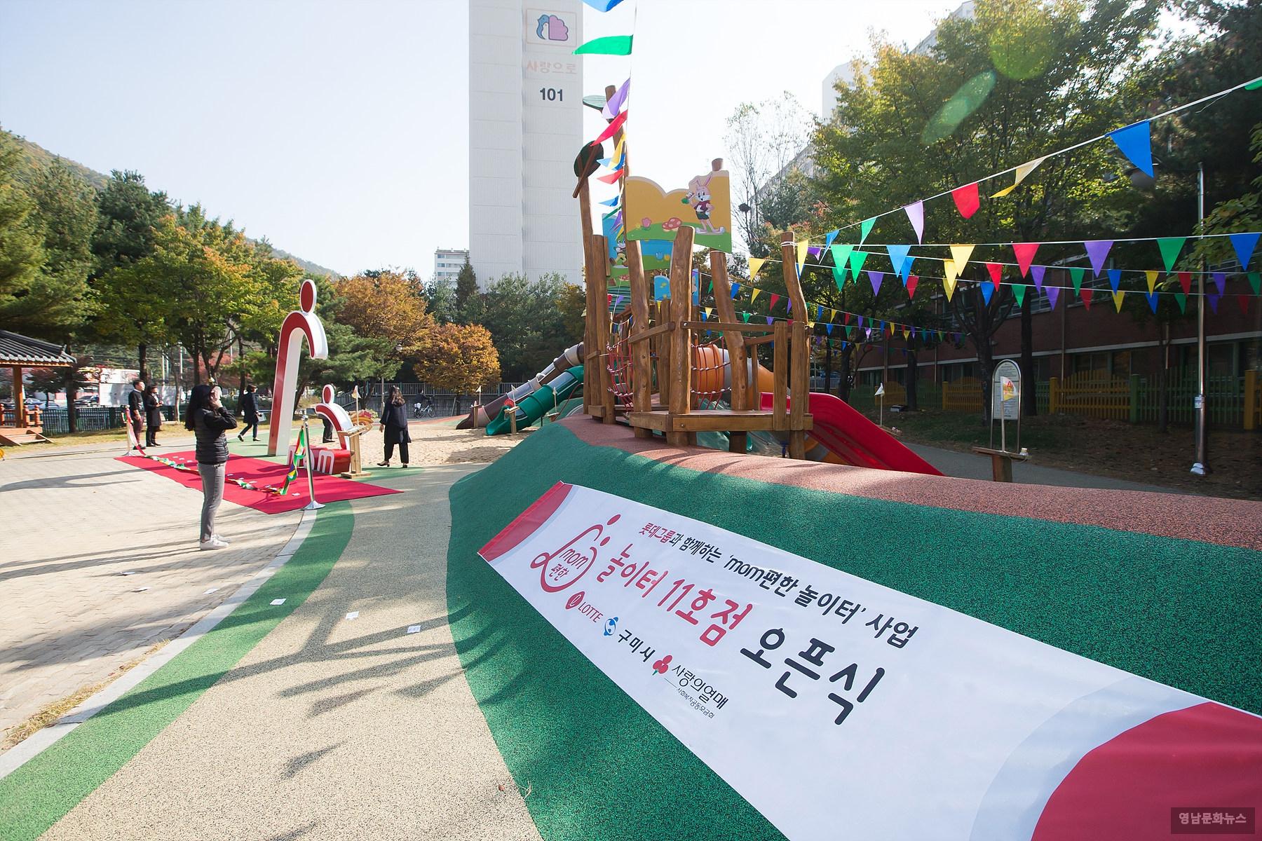 구미시, 구평동 참빛공원에 롯데그룹과 함께 하는