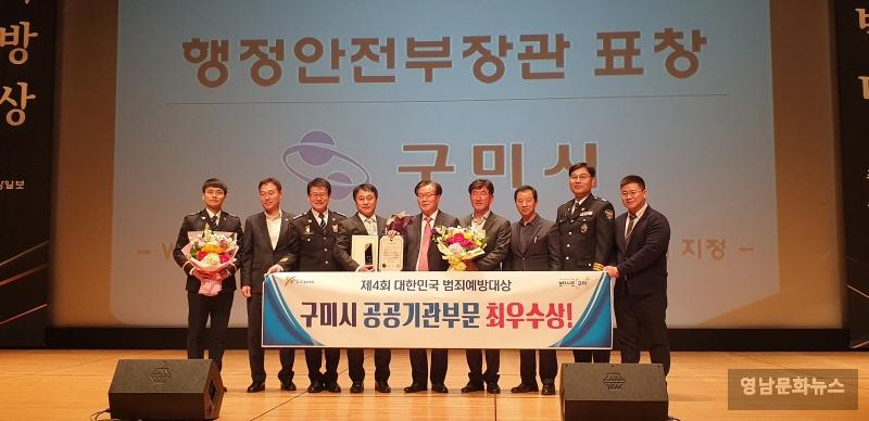 """구미시""""제4회 대한민국 범죄예방대상""""공공부문 최우수상 쾌거"""
