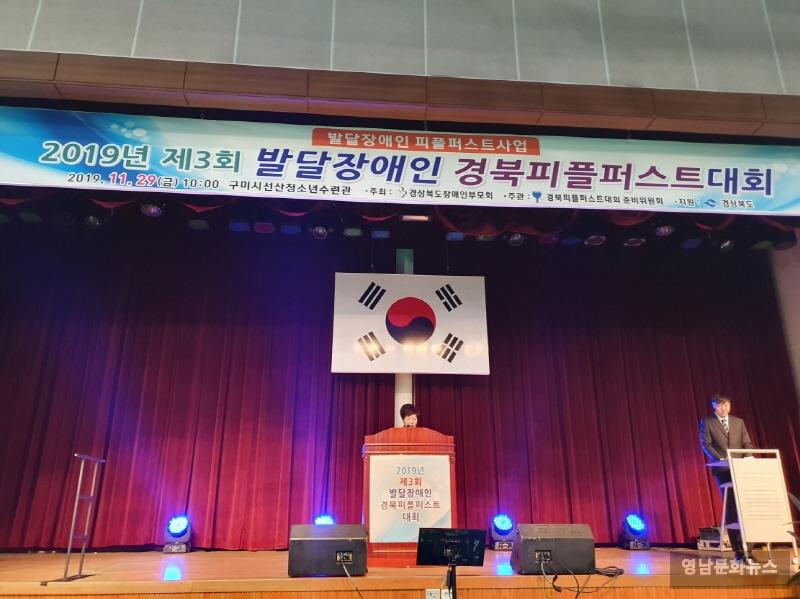 2019년 제3회 경북피플퍼스트대회 개최