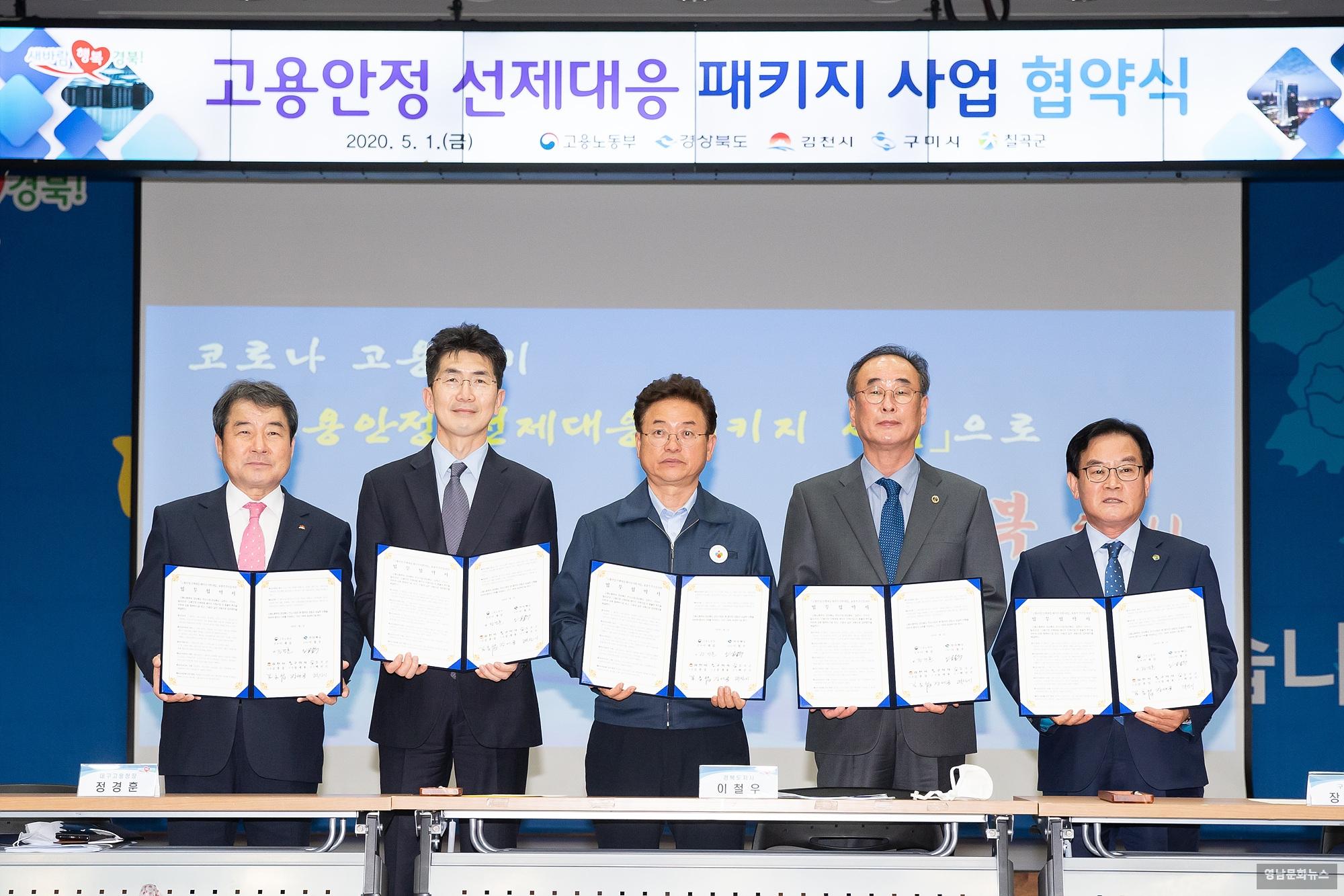 「고용노동부, 고용안정 선제대응 패키지사업」 공모 최종 선정