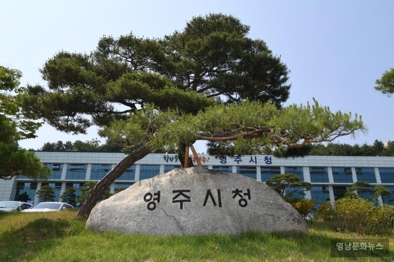 영주시, '철쭉 생태복원을 통한 탄소중립사회