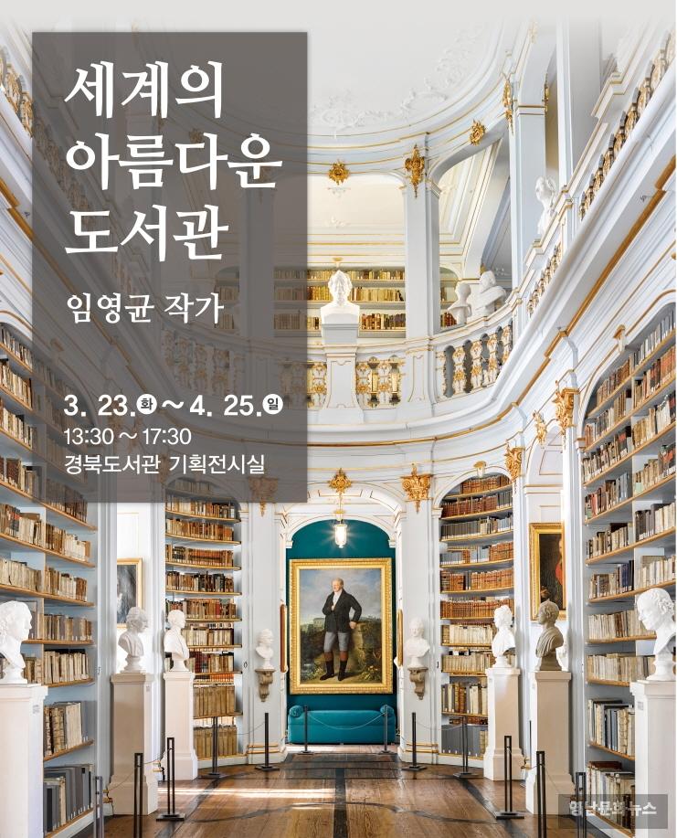 경북도서관, 세계의 아름다운 도서관 사진 展 개