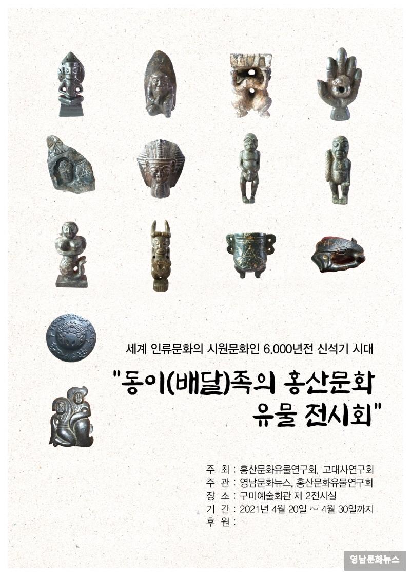 신석기 시대의 (옥기문화)홍산문화유물  전시회 !