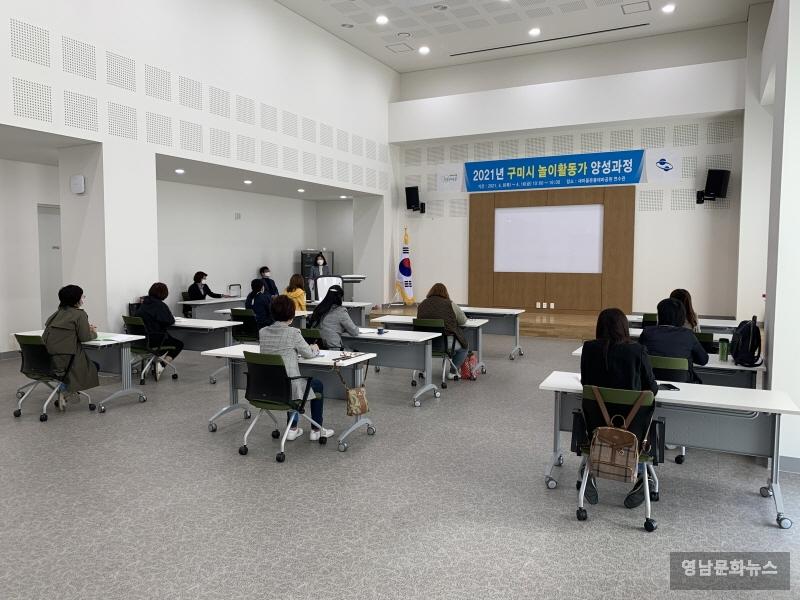 2021년 『구미시 놀이활동가』양성과정 개설