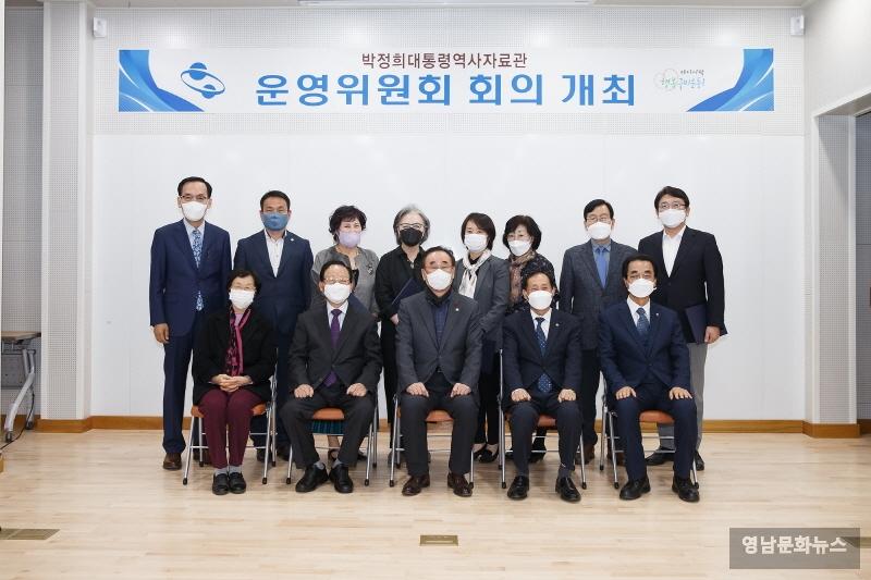 박정희대통령역사자료관 운영위원회 개최