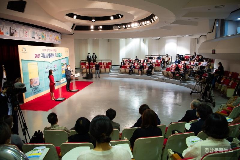 책으로 하나로!  제15회「한책하나구미운동」 2021년 올해의 책 선포식 개최!
