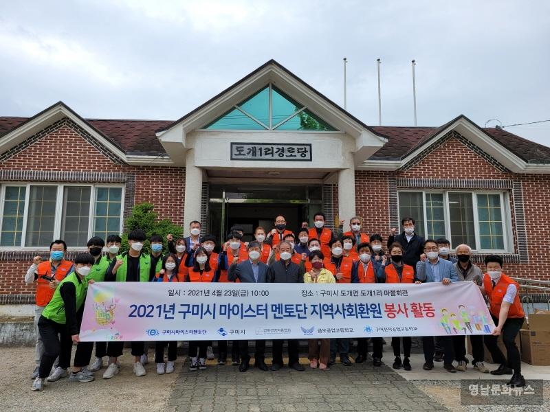 구미시마이스터멘토단,  지속적으로 지역사회 봉사활동 펼쳐