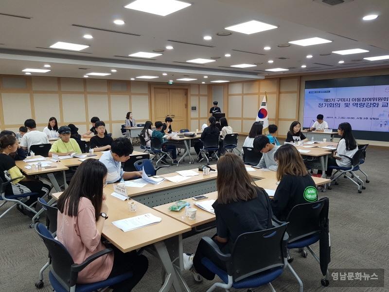 『제4기 구미시 아동참여위원』공개 모집