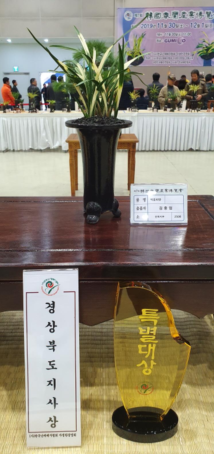 제7회 한국 춘란 산업 박람회