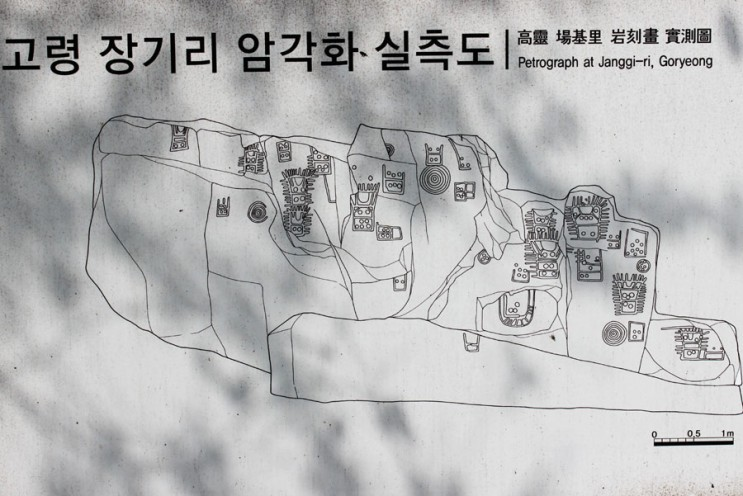 고령 장기리 암각화(보물  제 605호)